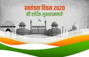 Independence-Day-2020