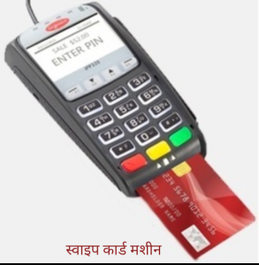 Swip Card Machine